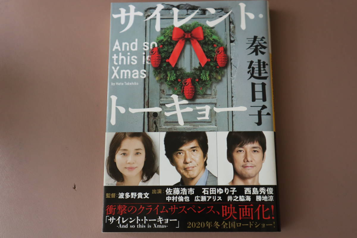 And サイレント xmas is トーキョー this so